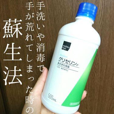グリセリンP「ケンエー」/健栄製薬/その他を使ったクチコミ(1枚目)