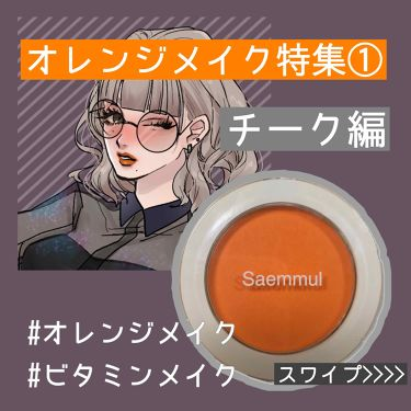 amk.さんの「CANMAKEパウダーチークス<パウダーチーク>」を含むクチコミ