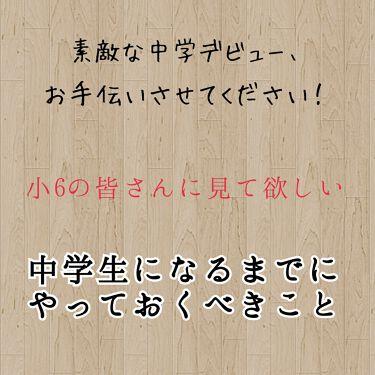 #中学デビュープロジェクト/その他を使ったクチコミ(1枚目)