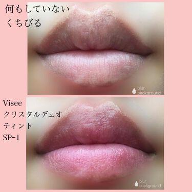 リシェ クリスタルデュオ ティント/Visée/口紅を使ったクチコミ(4枚目)