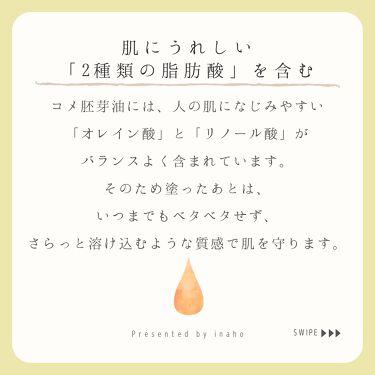 美容オイル/inaho/美容液を使ったクチコミ(2枚目)