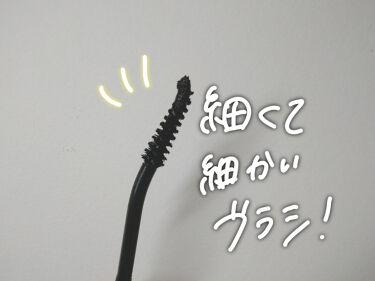 パワフルカール マスカラ EX (メガボリューム)/FASIO/マスカラを使ったクチコミ(2枚目)