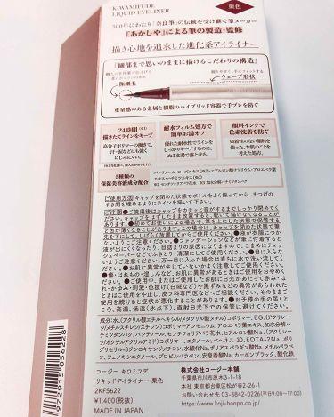 キワミフデ リキッドアイライナー/KIWAMIFUDE/リキッドアイライナーを使ったクチコミ(2枚目)