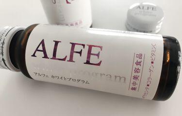 アルフェ ホワイトプログラム/アルフェ/美肌サプリメントを使ったクチコミ(2枚目)