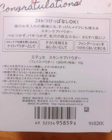 スキンケアパウダー/ettusais/プレストパウダーを使ったクチコミ(4枚目)