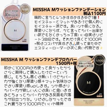 M クッション ファンデーション(モイスチャー)/MISSHA/クッションファンデーションを使ったクチコミ(2枚目)