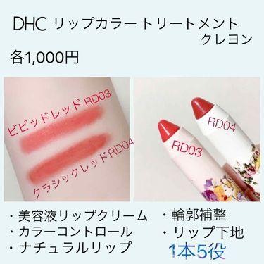 DHC リップカラー トリートメント クレヨン(スヌーピー)/DHC/リップケア・リップクリームを使ったクチコミ(2枚目)