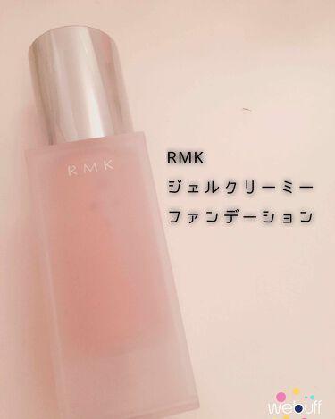 Gumiiiさんの「RMKジェルクリーミィファンデーション<クリーム・エマルジョンファンデーション>」を含むクチコミ