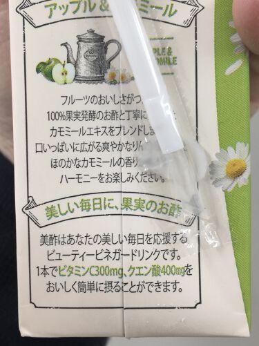 アップル&カモミール/美酢(ミチョ)/ドリンクを使ったクチコミ(3枚目)