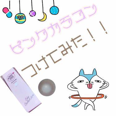 chouchou/カラーコンタクト/その他を使ったクチコミ(1枚目)