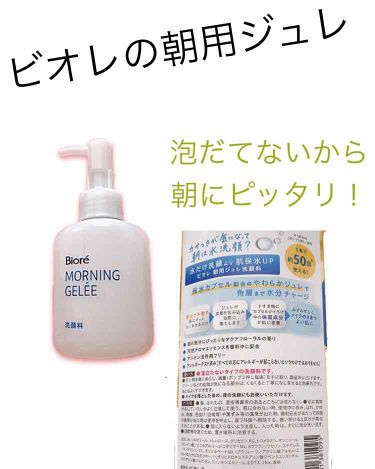 朝用ジュレ洗顔料/ビオレ/その他洗顔料を使ったクチコミ(1枚目)