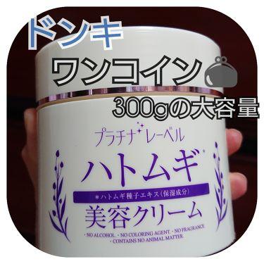 ハトムギ美容クリーム/プラチナレーベル/ボディクリーム・オイルを使ったクチコミ(1枚目)