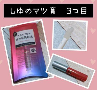 スカルプD ボーテ ピュアフリーアイラッシュセラム/アンファー/まつげ美容液を使ったクチコミ(1枚目)