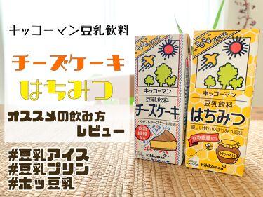 豆乳飲料 はちみつ/キッコーマン飲料/ドリンクを使ったクチコミ(1枚目)