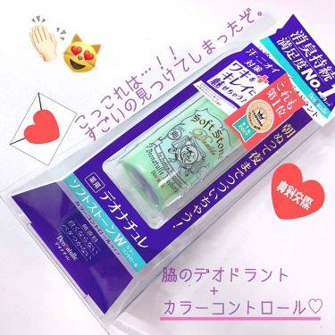 ♔姫 太 郎♔さんの「デオナチュレソフトストーンW カラーコントロール<デオドラント・制汗剤>」を含むクチコミ