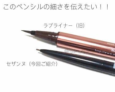 超細芯アイブロウ/CEZANNE/アイブロウペンシルを使ったクチコミ(2枚目)