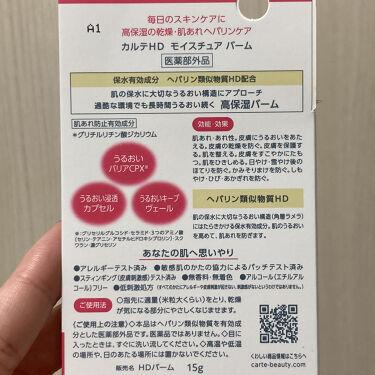 【高保湿バーム】カルテHD モイスチュア バーム/カルテHD/フェイスバームを使ったクチコミ(5枚目)
