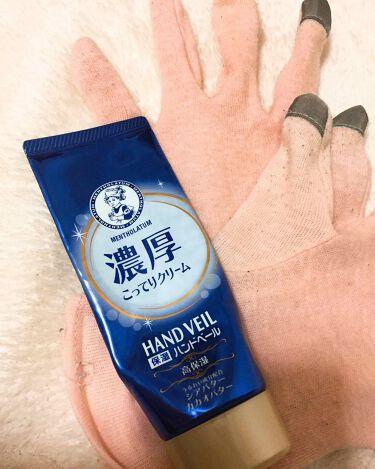 ハンドベール 濃厚こってりクリーム/メンソレータム/ハンドクリーム・ケア by Ria❤︎