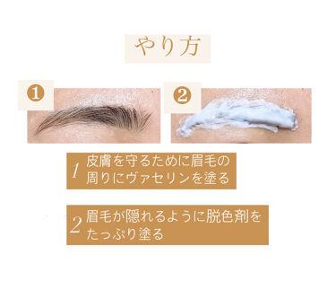 脱色クリームスピーディー/エピラット/除毛クリームを使ったクチコミ(5枚目)