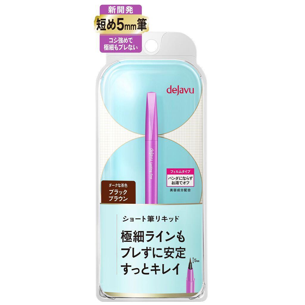 デジャヴュから「密着アイライナー」ショート筆リキッドが新発売!どこまでも極細&ぶれにくく美しい仕上がりに♪(1枚目)