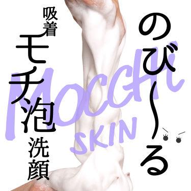 MoccHiSKIN(モッチスキン)公式アカウントさんの「モッチスキンモッチスキン 吸着泡洗顔<洗顔フォーム>」を含むクチコミ
