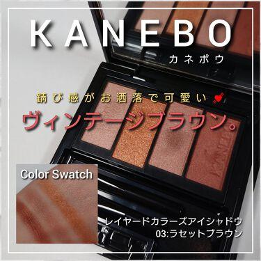 レイヤードカラーズアイシャドウ/KANEBO/パウダーアイシャドウを使ったクチコミ(1枚目)