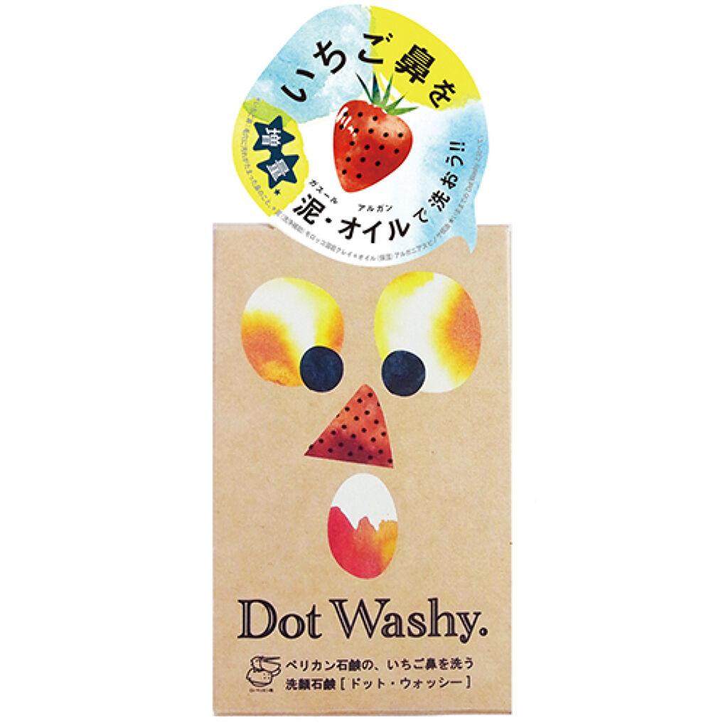 ドット・ウォッシー洗顔石鹸 ペリカン石鹸