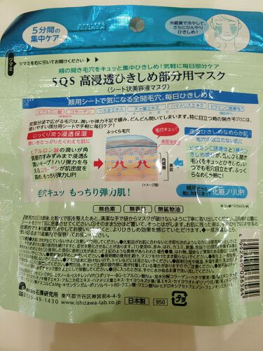 高浸透ひきしめ部分用マスク/SQS/シートマスク・パックを使ったクチコミ(2枚目)