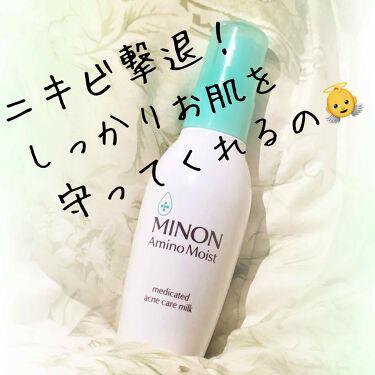 アミノモイスト 薬用アクネケア ミルク/ミノン/乳液を使ったクチコミ(1枚目)