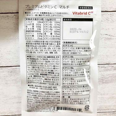 プレミアムビタミンC マルチ/ビタブリッドジャパン/健康サプリメントを使ったクチコミ(2枚目)