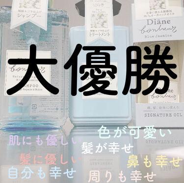 ブルージャスミンの香り/シャンプー&トリートメント/ダイアン/シャンプー・コンディショナーを使ったクチコミ(1枚目)