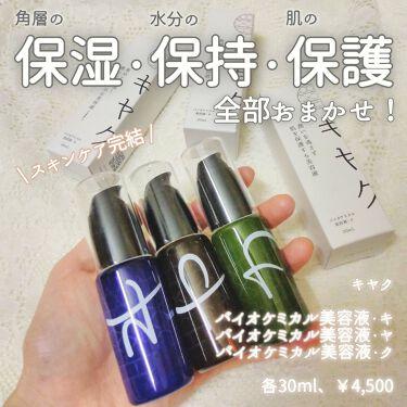 バイオケミカル美容液・キ/キヤク/美容液を使ったクチコミ(1枚目)