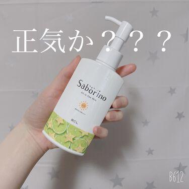 おはようるおいミルク UV HC/サボリーノ/オールインワン化粧品を使ったクチコミ(1枚目)