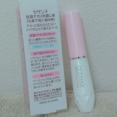 皮脂テカリお直し液/CEZANNE/化粧下地を使ったクチコミ(2枚目)