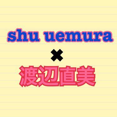 ルージュ アンリミテッド マット/shu uemura/口紅を使ったクチコミ(1枚目)