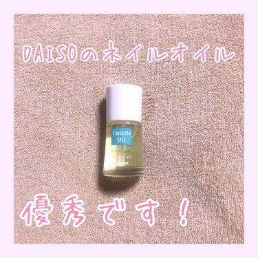 ウィンマックス キューティクルオイル/DAISO/ネイルケアを使ったクチコミ(1枚目)