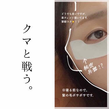 ノンクマ/ビー・エヌ/シートマスク・パックを使ったクチコミ(1枚目)