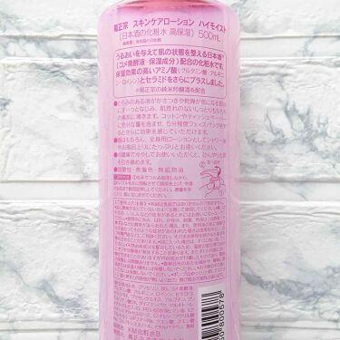 日本酒の化粧水 高保湿/菊正宗/化粧水を使ったクチコミ(4枚目)