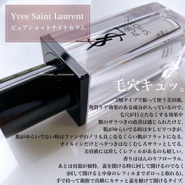 アドバンス ナイト リペア SR コンプレックス II/ESTEE LAUDER/美容液を使ったクチコミ(5枚目)