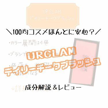 UR GLAM DAILY CHEEK BLUSH/URGLAM/パウダーチークを使ったクチコミ(1枚目)