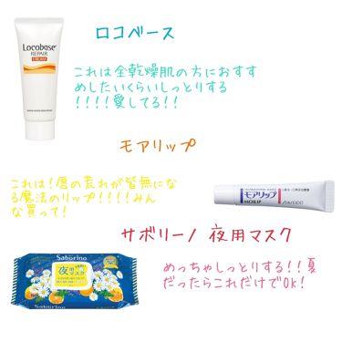 ロコベースリペア クリーム/ロコベース/ハンドクリーム・ケアを使ったクチコミ(3枚目)