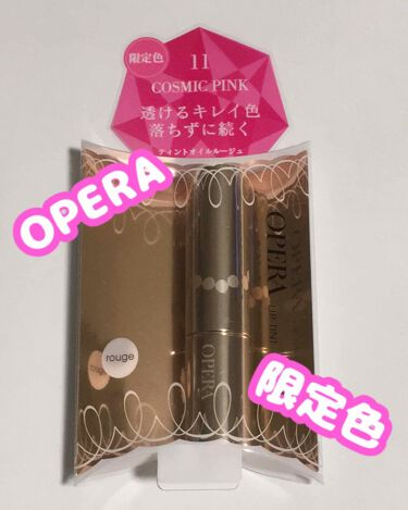 Ayanaさんの「オペラリップティント 11 コズミックピンク<口紅>」を含むクチコミ