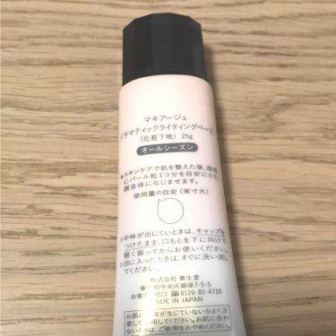 ドラマティックパウダリー UV/マキアージュ/パウダーファンデーションを使ったクチコミ(2枚目)