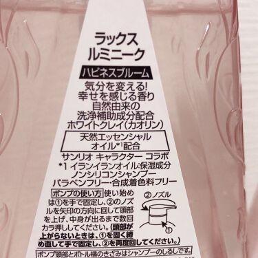ルミニーク ハピネスブルーム サンリオコラボ ポンプペア/LUX/シャンプー・コンディショナーを使ったクチコミ(4枚目)