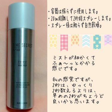 フィックスミスト/タイムシークレット/ミスト状化粧水を使ったクチコミ(2枚目)