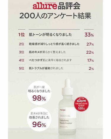 ガラクトミセスナイアシンエッセンス/MANYO FACTORY/ブースター・導入液を使ったクチコミ(3枚目)