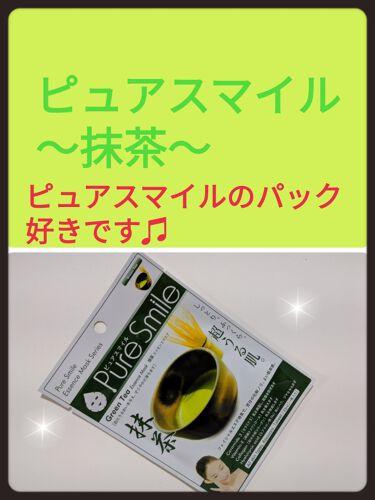 エッセンスマスク 抹茶/Pure Smile/シートマスク・パックを使ったクチコミ(1枚目)