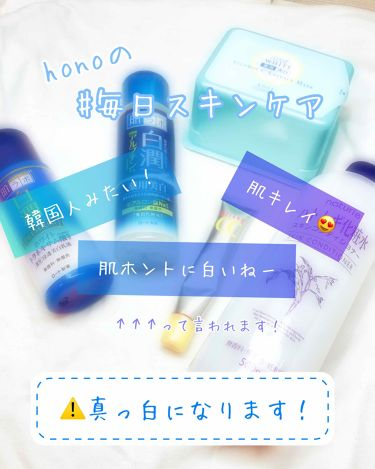 hono☁️さんの「白潤 薬用美白化粧水<>」を含むクチコミ