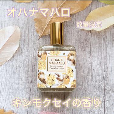 オハナ・マハロ オーデコロン 〈プアナラキ ホオア〉/OHANA MAHAALO/香水(レディース)を使ったクチコミ(1枚目)