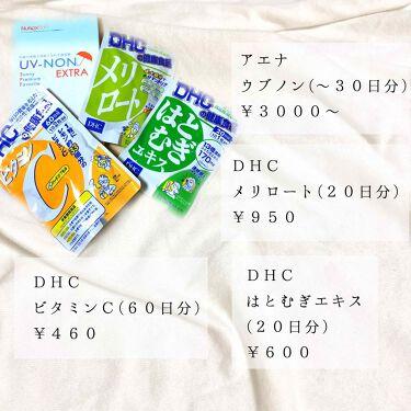 🍓suzly🍓さんの「DHCメリロート<ボディシェイプサプリメント>」を含むクチコミ